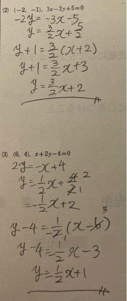 数Ⅱの問題について質問です。写真の問題は与えられた直線に平行な直線の方程式を求める問題なのですが(2)と(3)の答えはこれであっていますか?