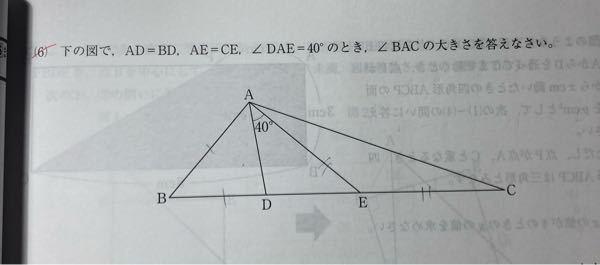 中学 数学 この問題の解き方を教えて下さい! 答えは110度です