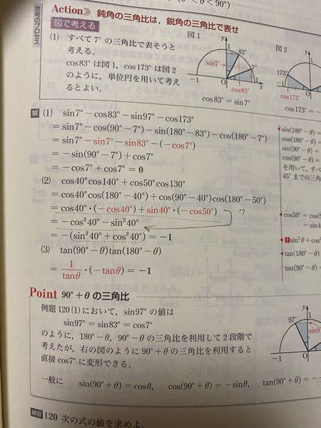 三角比の問題です。 何故写真矢印のような答えになるのですか (cos40°・-cos40°+sin40°・-cos50°) =(-cos二乗40°+cos二乗40°)