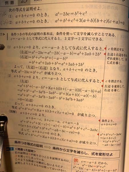 (1)って、条件よりa=-(b+c)として、左辺に代入して式変形したら右辺と同じ形のb^2+c^2となったのですが、この証明の仕方はいいのでしょうか?