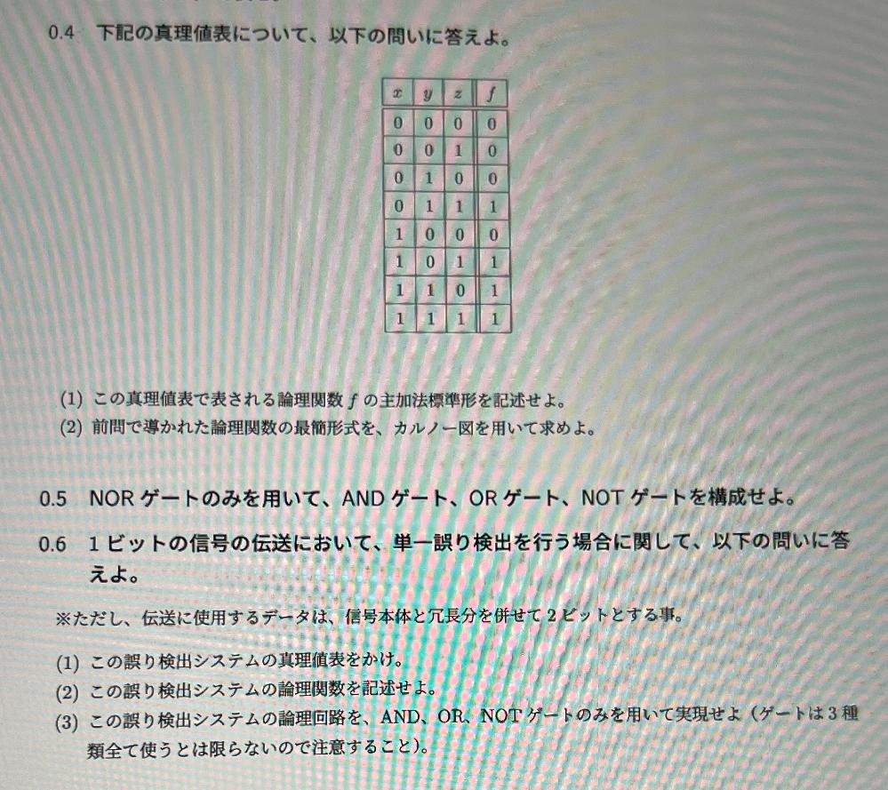 この問題の0.4から下の問題が分かりません、 わかる方いましたら途中式含め教えてください、 よろしくお願いします。