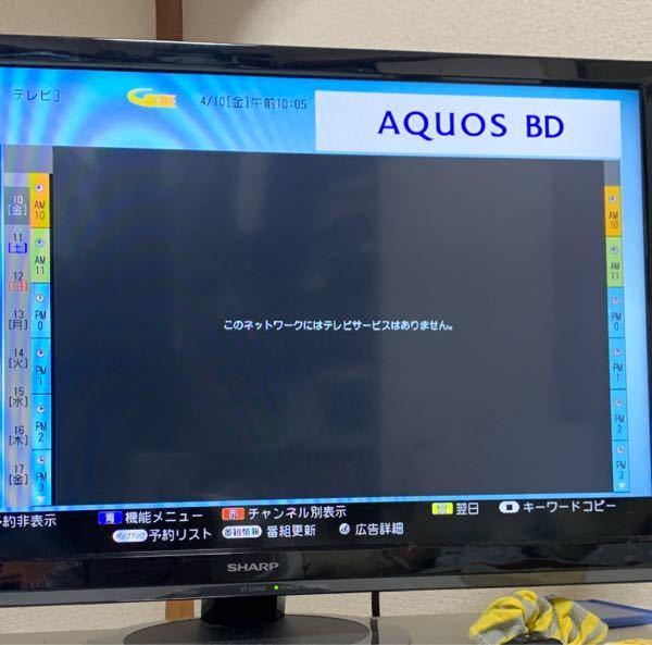 2T-C24ADのテレビとBD-W1700のレコーダーを接続しています。 何故か録画が出来ません。この写真の番組表の取得も出来ません。最初から最後やり直したり、ネットで調べて見たり、必死に説明書とにらめっこしました。何が問題なのでしょうか?もうお手上げです。