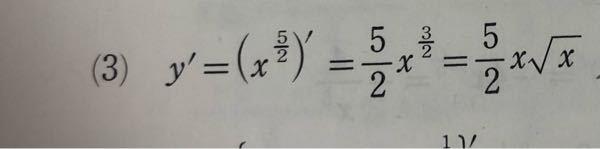 数学 なぜ答えが5/2x√x3ではないですか?