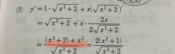数学 前の式をどう式変形すれば赤線になるのですか?