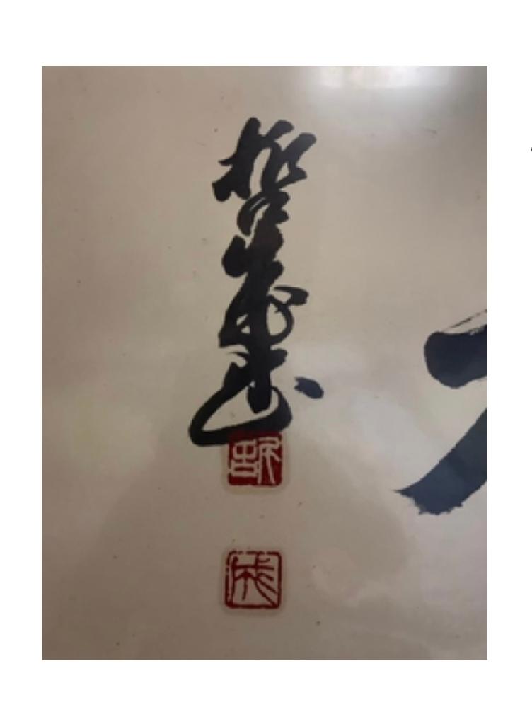 築152年の祖母の屋敷にある額のサインです。どなたのサインか、なんと読むのか、わかる方いらっしゃいますでしょうか?? 筆で、草書体で書かれているのか、読めず困っています。曽祖父が亡くなってしまい今となっては全くわかりません。