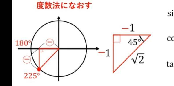 225-180=45 ってことは分かるんですが、 これでなんで三角形の角が45って分かるんですか?