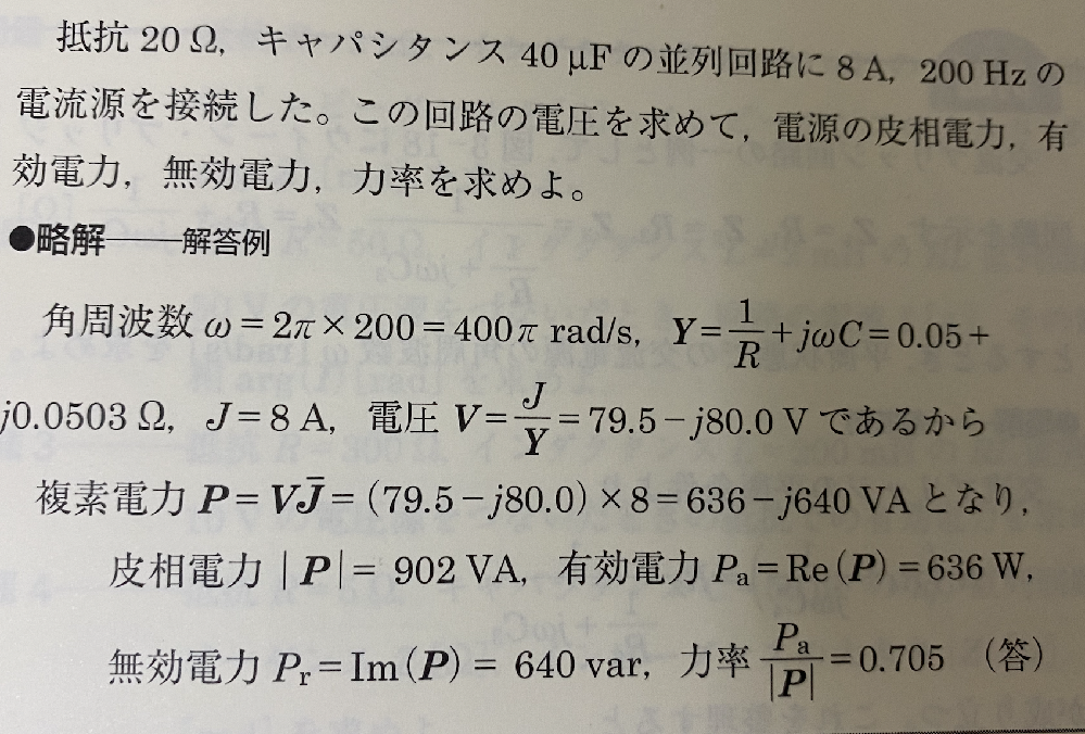 以下の写真の問題の無効電力にはマイナスはつかないのでしょうか教えて欲しいです。 下の方に写っているのが解説なのですがその解説にマイナスがないので、、、