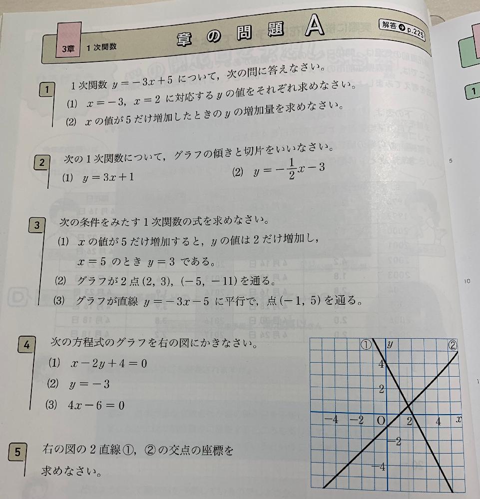 中2の数学、一次関数の問題が分からないです。 章の問題Aは全て分かりません。。 途中式もないと○を貰えなくて宜しければ途中式も欲しいです。。 図々しくてすいません!