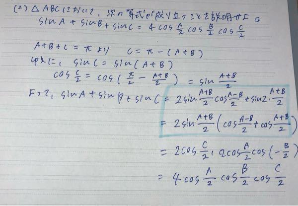 数学の三角関数の和と積の問題について質問です 次の問題の青のマーカーでかこった部分がどうしてそのように変形されるのか分かりません。 教えてくださるとありがたいです
