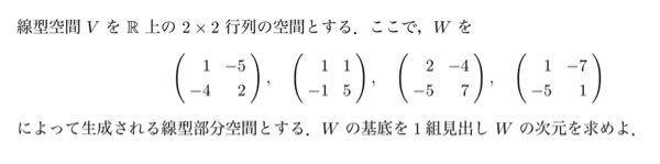 線型空間 V を R 上の 2 × 2 行列の空間とする. この画像の問題が分かりません。回答お願いします。