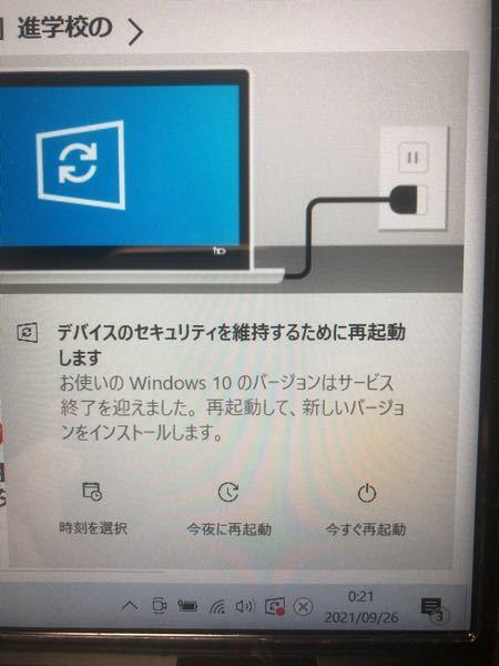 パソコンにこんな画面が出ました。新しいバージョンはWindows10とは違うのでしょうか? IEブラウザはそのまま使えますか?