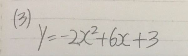 平方完成の仕方教えて下さい。 宜しくお願い致します。