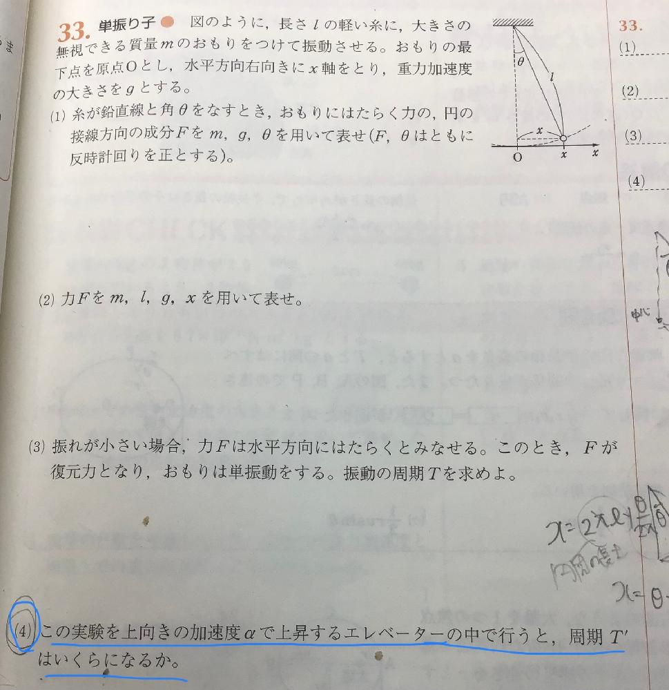 高校物理、単振動の質問です。 (4)についてなのですがなぜ慣性力があると分かるのですか。慣性力の条件を教えてください。また、そのあとの展開も教えてください。よろしくお願いします。