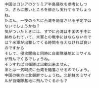 このような台湾有事の際の話を目にしますが実際どうなんですか?侵攻自体ないのかマジで起こって日本基地攻撃されるのか。 ちなみに攻撃される場合は基地以外の場所も無差別に飛んできたりすると思いますか? 基地は近くにないけど西日本側なんですが。。