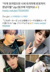 韓国語翻訳お願いします GoogleとLINEの翻訳機ではダメでした  「이게 포카였으면 시세 트리마제 반포자이 한남더힐」