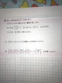 中学受験、算数の問題です。 恥ずかしながら、問題の意味すらわからない状況です。 わかりやすい解説を、どうかお願い致します。