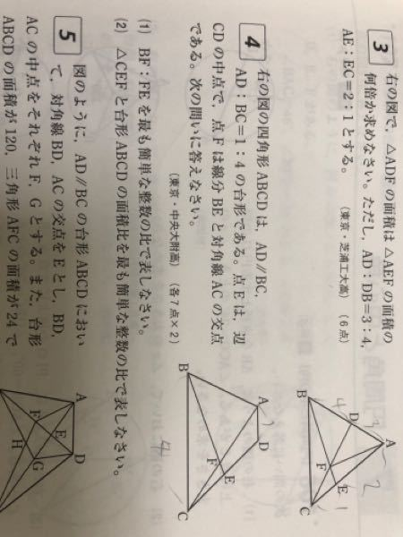 ⬜︎4問題の解き方を教えてください!今日塾の難問テストがあるので、相似の難問を解く際のコツも出来れば教えて欲しいです!