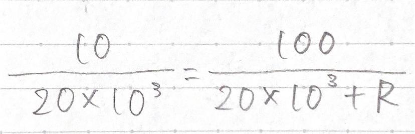 10/20×10^3=100/20×10^3+R の式からRの値を出すのに1番簡単な過程を教えてください!!