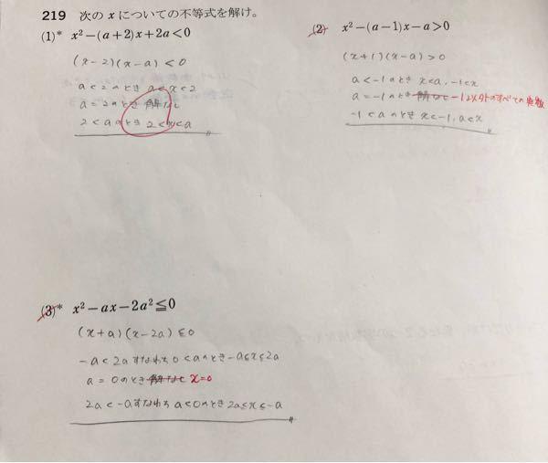 2次不等式について なぜ(1)はa=2のとき解なしなのに(2)(3)は違うのですか? それ以外は分かりました