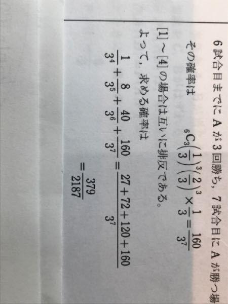なぜここで3の7乗とまとめられるのですか 教えてください<(_ _)>