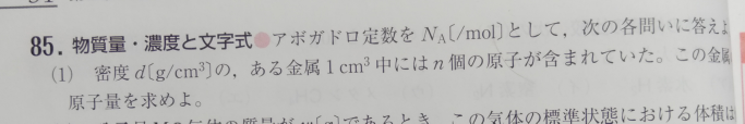 この問題の答えが d/n×NA=dNA/n (g×/mol=g/mol) となってたんですが、なぜNAをかけるとg/molになるんですか?割るのかと思っていたんですが違いました。 教えて頂けると嬉しいです( . .)