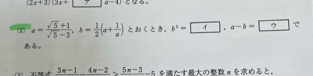 数学この問題教えてください! 答えはイが5 でウが−2です!