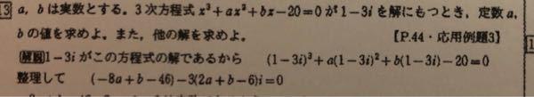 数学IIの問題です。 この方程式の整理の過程を教えていただきたいです。