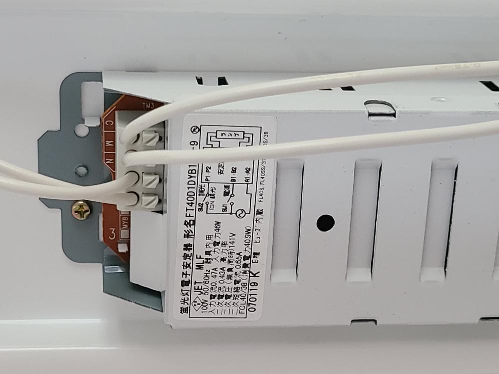 台所用の電気が切れたので交換しようと思いましたが、何に交換すればいいか分かりません。 外してみたらFL40なのでグロースターターな気がするんですがグローランプが見当たらず、決め手にかけていて分かりません。どなたかアドバイスください。