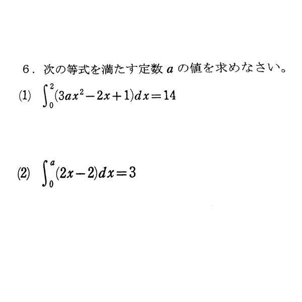 高校数学・定積分です。 次の等式を満たす定数 α の値を求めなさい。 答えは何となく穴埋めで分かるんですけど、求め方・途中式が分からないので解説お願いします。