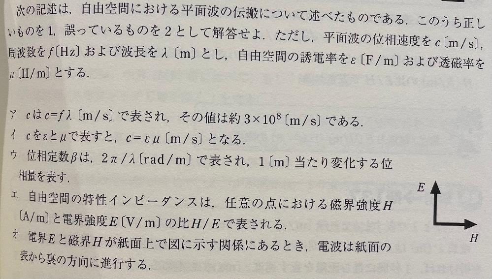 無線工学の電波伝搬に関してです。 添付の問題の選択肢オは正しい内容なのですが、理解ができません。解説がなく困っています。 どなたか解説いただけますでしょうか。 根っからの文系のため、こういった類の問題が非常に苦手です。解説お願い致します。