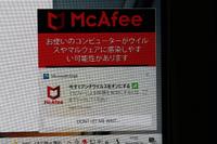 自宅のPCに変なメッセージが頻繁に出るようになりました。McAfeeはアンインストールしましたが5種類位のメッセージが数分おきに出て30秒くらいで消えるの繰り返しです。 ウイルスバスタークラウドでは問題ないとなっています。これはウイルスでしょうか?出なくなるようにする方法わかる方いましたら教えて下さい。 よろしくお願いします。