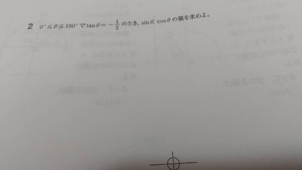 この問題でルート5が三平方の定理で求まると聞いたんですが、どのような式か教えて頂きたいです