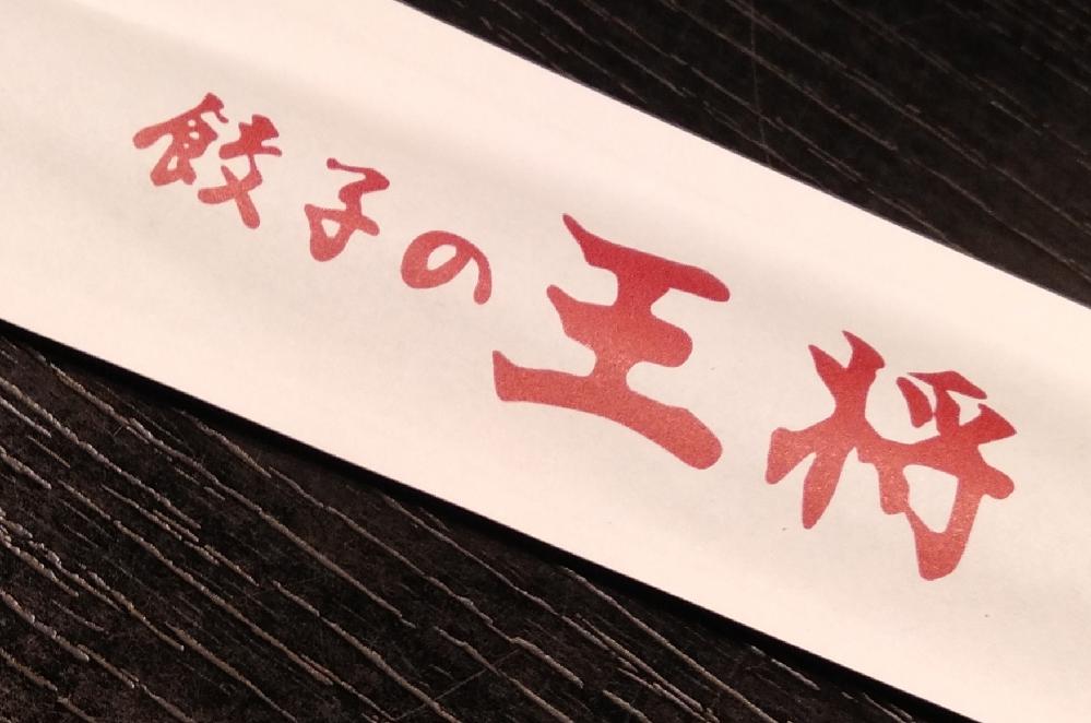 餃子の王将を英語にすると、 Famous Fried Chinese Dumpling King-General (グーグル翻訳しました。) になりますか?