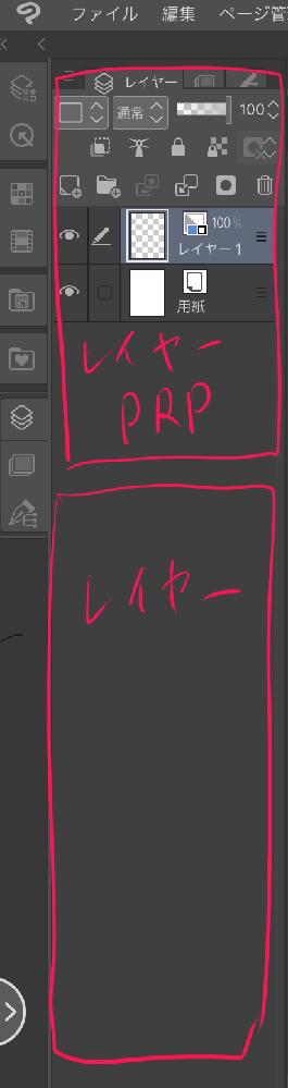 iPadのclip studioのツール表示を二段にする方法を教えて下さい。 もともとはレイヤープロパティ(上段)レイヤー(下段)で2つ同時に表示されていたのですが、どこかを触ったようでレイヤーPとレイヤーが同時に表示できなくなってしまいました。画像が現在の状態です。 ドラッグしたり、ウィンドウメニューをいじっても2段にできません。どうすれば2段表示にすることができるでしょうか?