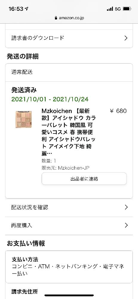 Amazonで買い物をして、コンビニで料金も払いました。それで今、配送中となっていますが(写真のように)、この時点でその商品をキャンセルすることはできるのでしょうか。 出来るとしたら、やり方を教...