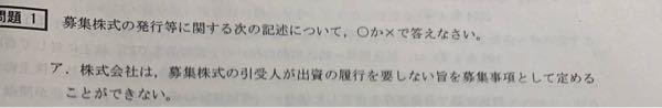 会社法について質問です。 このアの文章の意味がわかりません。教えてください。 よろしくお願いいたします。 解答わかる方は根拠も教えてください。すいません。
