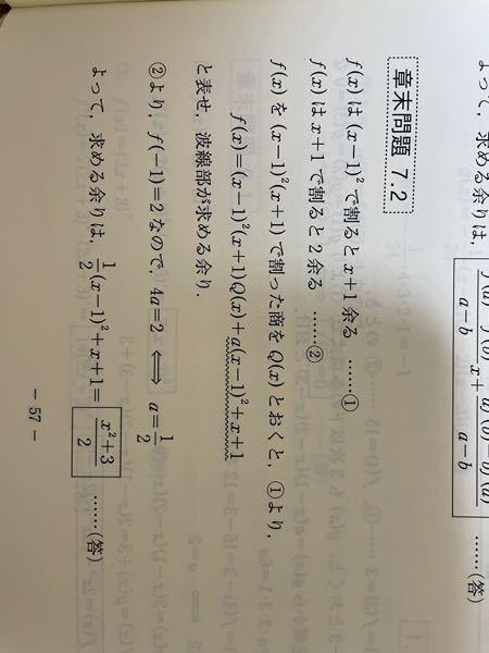 真ん中の波線が付いている整式についてです。 一番最後にあまりが(x+1)とおけるのは、その前の (x-1)^2(x+1)Q(x) + a(x-1)^2 の部分が(x-1)^2で割り切れるから という解釈でいいでしょうか?
