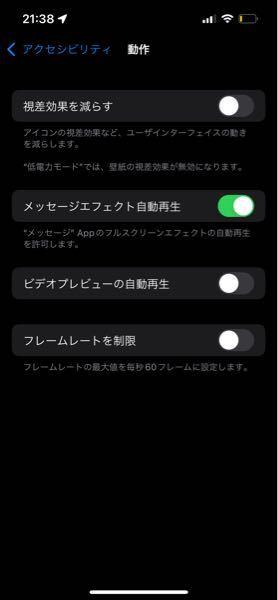 iPhone13Proについてです。 この設定で120Hz対応ですよね? フレームレートを制限をONにすると、60Hzになるんですかね?
