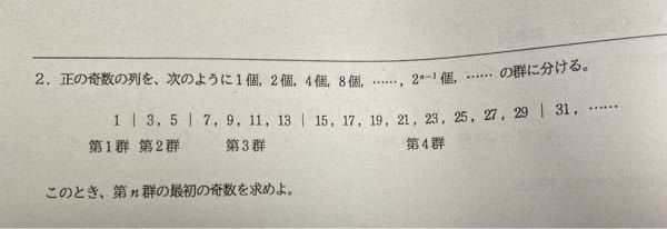 数列の問題です。 この解き方がわかりません。 どなたか教えて下さい。