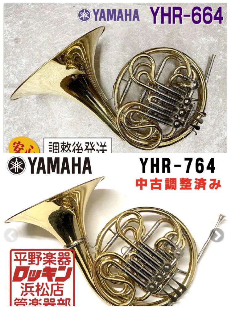 ヤマハのホルンについての質問です。 YHR664とYHR764とでは何が違うのでしょうか? 似すぎてわからないです。