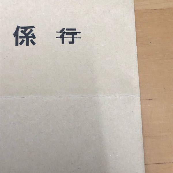 至急です。 御中はどこに書くのが正しいですか? 封筒、横書きです。