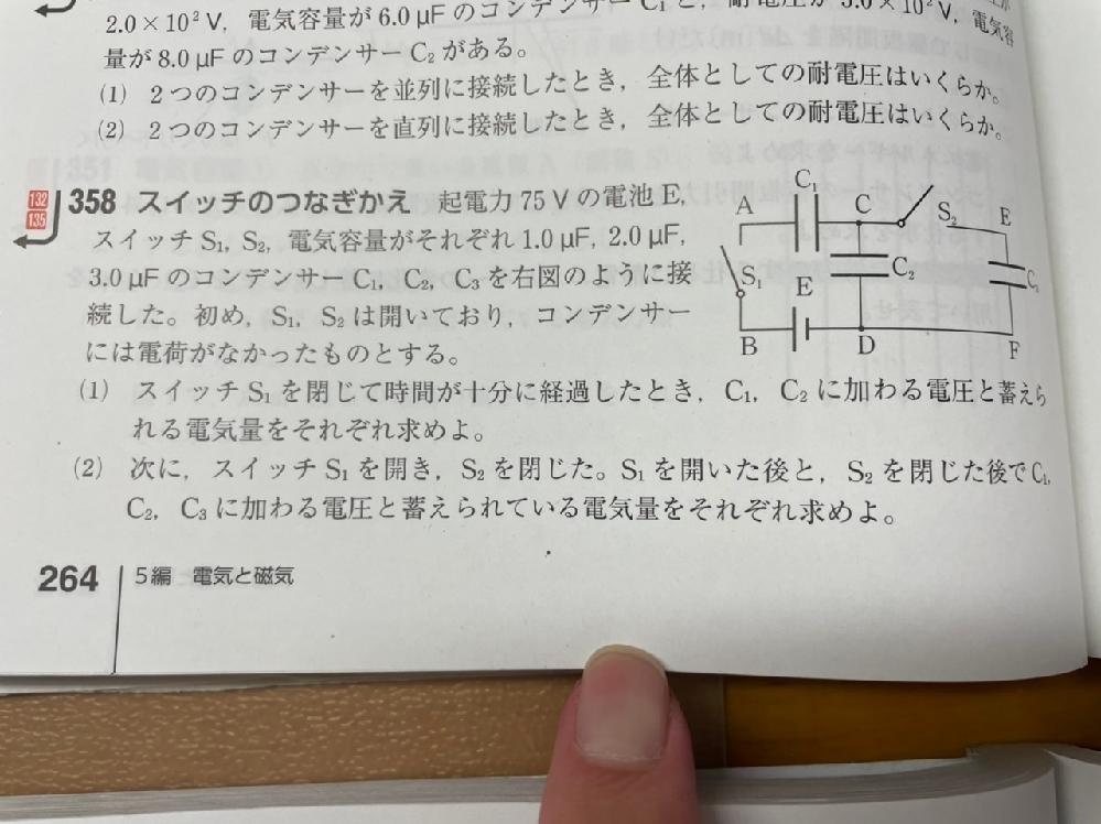 この問題の2番でs2を閉じた時c1の電圧は50vのままなんですけどc2の電圧は保存されてないんですよこれは孤立してないからですか?