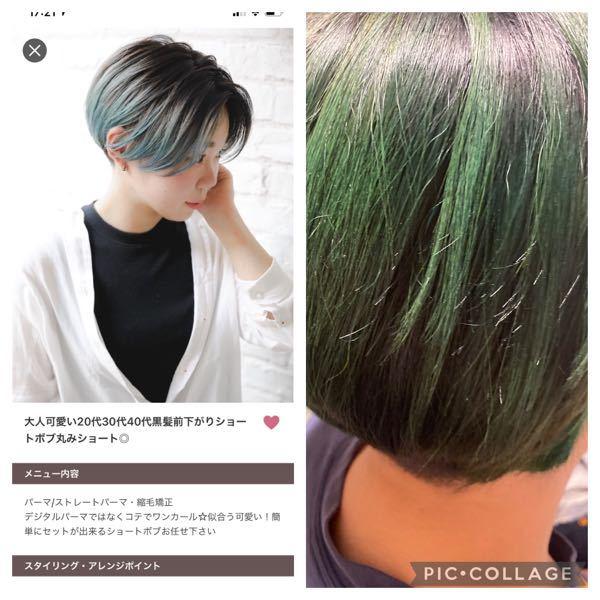今日髪を染めに行ったんですけど こんな感じの色でお願いしたんですけど、完成したら思ってた以上に緑でした。 「何日かしたら色が落ち着くから」って言われなんですけど、ホントにこんな感じの色になるか心配で投稿 しました。 分かる方教えてください