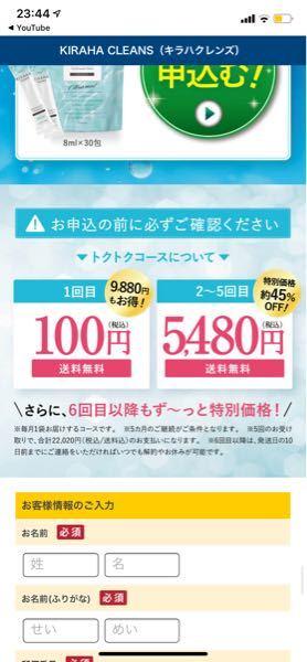 YouTubeの広告の100円になるってやつこれは本当ですか?10000円払うと1回分100円になるってだけじゃなくて最初から100円なんですかね? https://ni-evolution.jp/lp/FYDM/?wbraid=Cj0KCQjwkbuKBhCQARIsAP-hpv4iDxSm9ejsSOpXwA_rWUmTCAhWZ0x2v_n0PaG7M_MjfIwicGiPIHAaAgYM