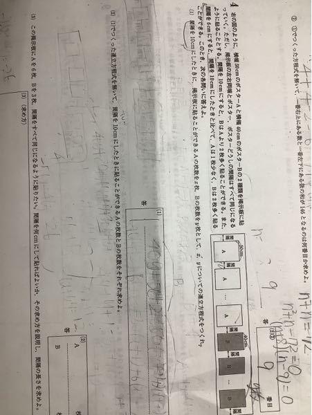 この連立方程式がわかりません。