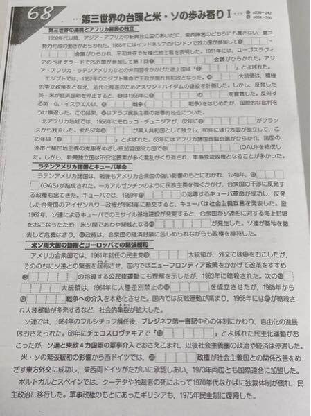 高校1年生です! 世界史が分からないので、①~⑳の答えを教えて下さい!