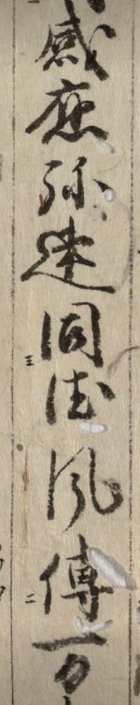 古い手書きの文献で読めない文字がございます。 五夜之月感應弥速同□風傅万歳 □の部分になります。 どうぞよろしくお願いいたします。
