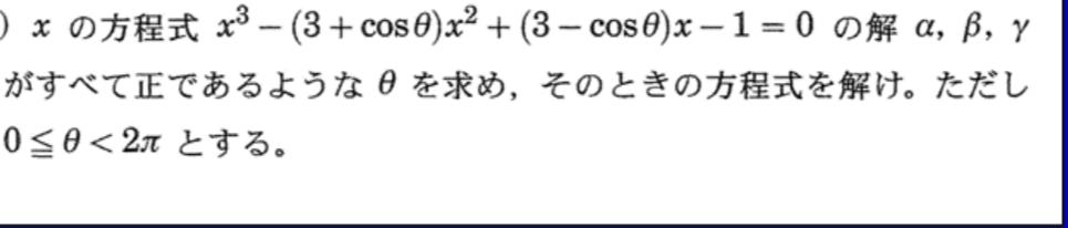 高校数学です。 画像の問題の解答解説をお願い致しますm(_ _)m
