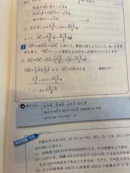 ベクトルの問題なのですが、2つのベクトルが平行なとき、係数の比が等しくなることを使っている式で、下線部の式の作り方が意味わからないです。 ベクトルACの係数しか書いていなくないですか? ベクトルOMの係数がどちらも1/2だからの気がしますが、はっきり分からないのでわかりやすく教えてもらいたいです
