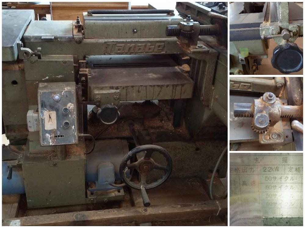 万能木工機の型番や製造年を確認したいですが、製造元が既に万能機製作を中止しており、プレートも文字が擦り切れて読めないため、詳細が分からず、困っています。 <万能木工機械仕様> メーカー 田辺鉄工所(現 日高機械?) 型番 不明 【写真参照】 電力 三相200v,3.75kw(手押し・自動鉋盤)、2.2kW(昇降盤) 製造年月日 不明(先代が20年前に中古で購入。。当時で多分50〜60万円くらいだったはず。。 ちなみに以下は参考ですが、先週末に動作確認のついでに丸ノコを使いましたが問題なく動作していました。 後は手押し鉋盤でDIYの用途で使いきれば、年末目処で処分しようと思うのですが、買取だと鉄クズスクラップ相当で買い叩かれてしまうのは目に見えており、機械が可哀想に思えてきましたため、知り合いのツテで使って頂ける譲り先を検討しようかな、と模索しています。 ただ、エアコンプレッサーを先に処分してしまい、おが屑の掃除が手間になってしまったなぁと反省しているところです。。